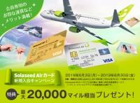 ニュース画像:Solaseed Airカード新規入会で最大2万マイル相当プレゼント