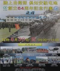 ニュース画像:倶知安駐屯地、6月30日に創立64周年記念行事を開催 戦車試乗など