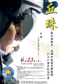 ニュース画像:北部方面航空隊66周年記念行事、丘珠で6月23日 災害派遣訓練を展示