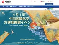 ニュース画像:中国国際航空、9月以降搭乗の中国行きセール 往復16,000円から