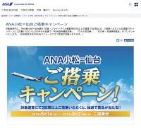 ニュース画像 1枚目:ANA小松=仙台ご搭乗キャンペーン
