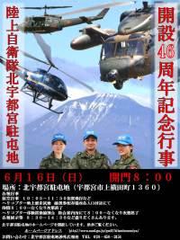 北宇都宮駐屯地、6月16日に開設記念行事 ブルーホーネット編隊飛行もの画像