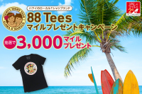 ニュース画像 1枚目:JALカード特約店『88 Tees』マイルプレゼントキャンペーン