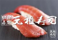 ニュース画像 1枚目:元祖寿司