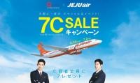 ニュース画像 1枚目:Qoo10×JEJU air 700円クーポンプレゼントキャンペーン