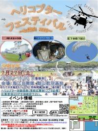 ニュース画像:館山航空基地、ヘリコプターフェスティバルで体験搭乗 参加者を募集