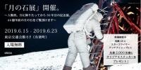 ニュース画像:スターフライヤー、6月15日から23日まで都内で「月の石展」開催
