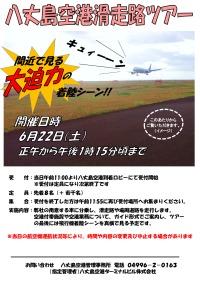 ニュース画像:八丈島空港、6月22日に滑走路ツアー 参加は当日受付