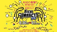 ニュース画像 1枚目:AICHI IMPACT! 2019