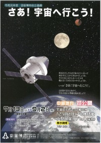 ニュース画像:空宙博、特別企画展「さあ!宇宙へ行こう!」 7月13日から9月2日
