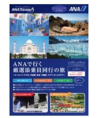ニュース画像 1枚目:ANAで行く厳選添乗員同行の旅