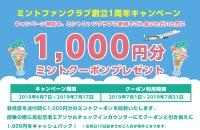 ニュース画像:エアソウル高松ファンクラブ1周年記念、新規入会で1,000円クーポン