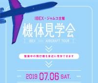 ニュース画像:アイベックスエアラインズ、7月6日に仙台で機体見学会 参加者を募集