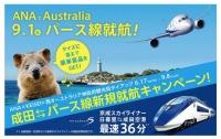 ニュース画像:ANA、成田/オーストラリア・パース線就航記念でクイズキャンペーン