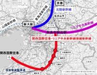 ニュース画像 1枚目:関西国際空港・リニア中央新幹線接続新幹線