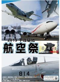 ニュース画像:777政府専用機などの写真を採用した「千歳基地航空祭」ポスターが完成