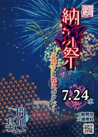 ニュース画像:入間基地、7月24日に納涼祭 花火打ち上げは20時30分から