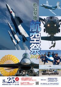 ニュース画像:松島基地航空祭2019、8月25日開催 ポスターにブルーインパルス