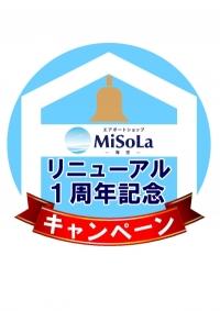 ニュース画像:長崎空港のMiSoLa、リニューアル1周年でプレゼントキャンペーン