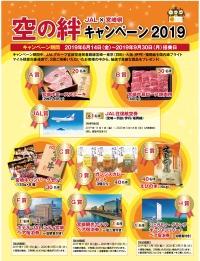 ニュース画像:JAL、宮崎の名産品や航空券などが当たる空の絆キャンペーン