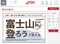 ニュース画像 1枚目:富士山に登ろうキャンペーン