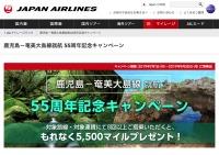 ニュース画像:JAL、鹿児島/奄美線就航55周年記念で5,500マイルプレゼント
