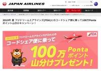 ニュース画像 1枚目:コードシェア便に乗って100万Pontaポイント山分け