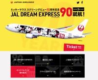 ニュース画像:JAL、機内販売ディズニーグッズ第4弾はミッキー&ミニーのぬいぐるみ