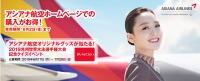 ニュース画像:アシアナ航空、8月2日までソウル行きセール 往復13,000円から