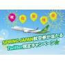ニュース画像 2枚目:佐賀線増便Twitter限定キャンペーン