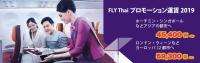 ニュース画像:タイ国際航空、日本7空港発のプロモーション運賃 45,400円から