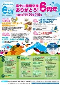 ニュース画像:静岡空港、5月30日、31日に開港6周年イベント ヘリ遊覧も同時開催