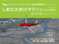 ニュース画像 1枚目:しまだ大井川マラソン 参加応援キャンペーン