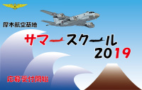 ニュース画像:厚木基地、7月と8月に「サマースクール」 7月9日まで参加者を募集