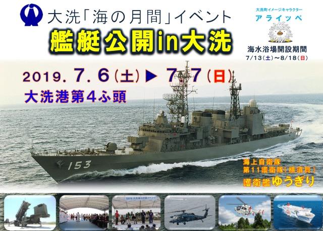 ニュース画像 1枚目:大洗「海の月間」イベント 艦艇公開in大洗