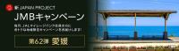ニュース画像:JAL地域プロモで松山線搭乗キャンペーン、マイル特典には今治タオルも