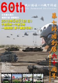ニュース画像:東千歳駐屯、5月31日に第7師団創隊60周年記念行事 第7飛行隊も参加へ