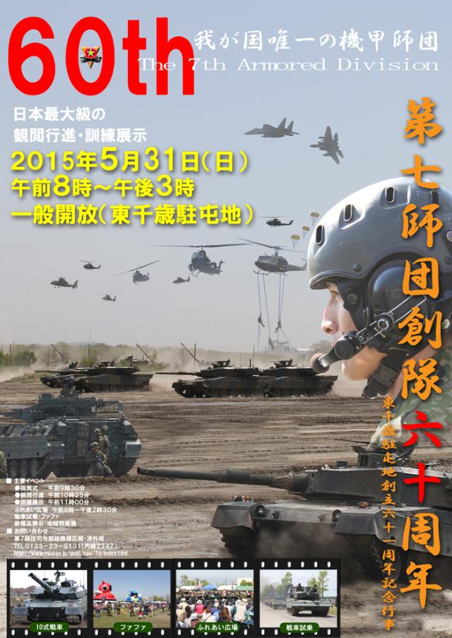 東千歳駐屯、5月31日に第7師団創隊60周年記念行事 第7飛行隊も参加へ ...