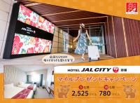 ニュース画像:JMB、「ホテルJALシティ那覇」利用で最大2,525マイル当たる