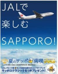 ニュース画像:JAL、北海道限定ビール1杯サービス「夏のサッポロ満喫キャンペーン」