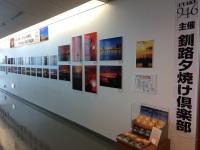 ニュース画像:釧路空港、7月末まで「世界三大夕日の街釧路 フォトコンテスト」作品展