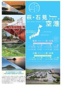 ニュース画像:石見空港、25歳以下は往復1万円など 9月まで夏の助成キャンペーン
