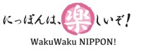 ニュース画像:羽田空港「にっぽんは、楽しいぞ!」、新潟・岐阜・徳島の3市町を紹介