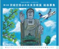 ニュース画像:第12回茨城空港ゆめ未来芸術展、小中高生を対象に作品を募集