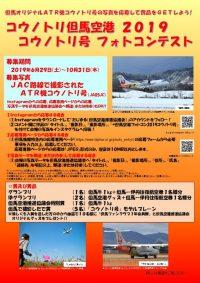 ニュース画像:但馬空港、「コウノトリ号」限定フォトコンテスト 作品を募集