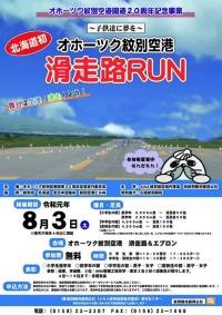 ニュース画像:紋別空港開港20周年、記念行事に「滑走路RUN」 参加者を募集