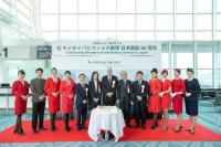 ニュース画像:キャセイパシフィック、羽田で記念式典 日本就航60周年