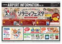 ニュース画像:広島空港、7月7日にソラミィフェスタ ドラえもんショーなど