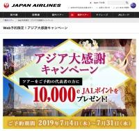 ニュース画像:JALパック、1万e JALポイントあたるアジア大感謝キャンペーン