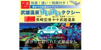 ニュース画像:長崎空港と武雄温泉を結ぶ乗合タクシー、期間限定で運行 7月11日から
